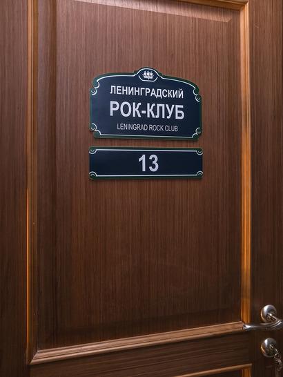 Номер Ленинградский рок-клуб