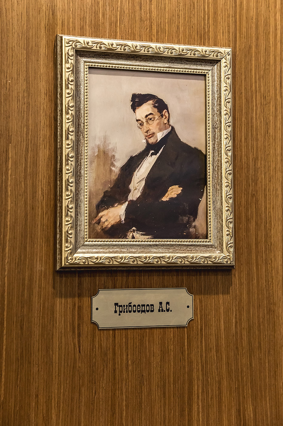 Номер Грибоедов